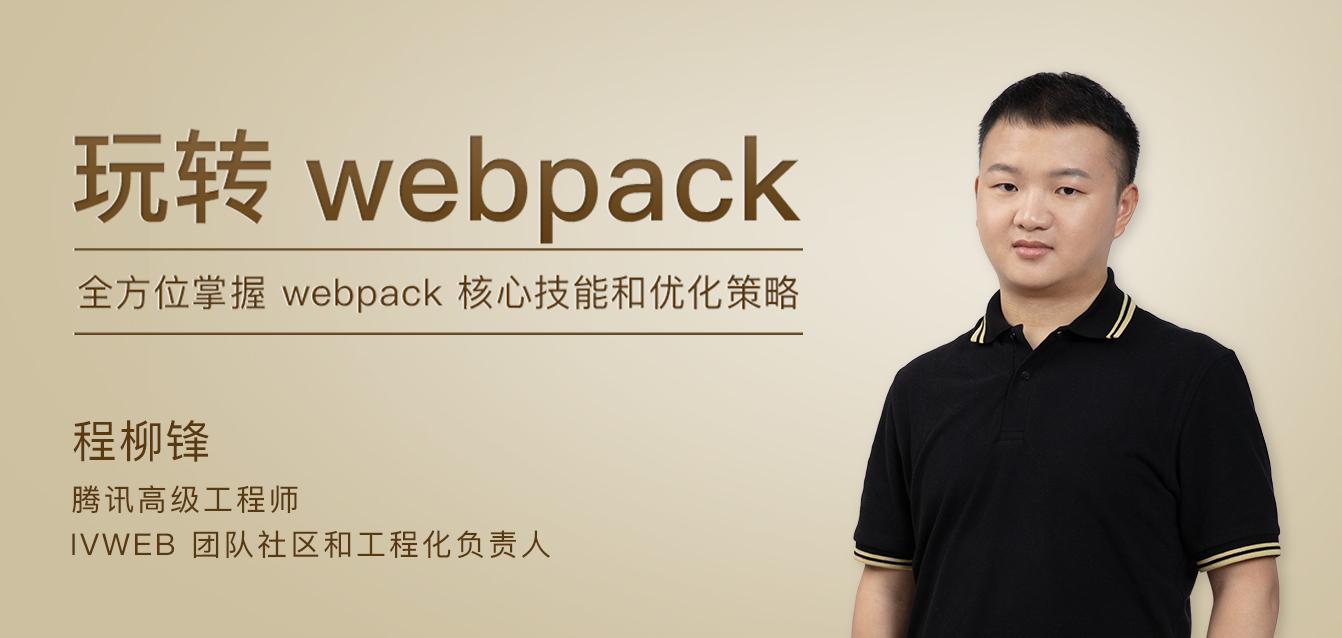 玩转webpack
