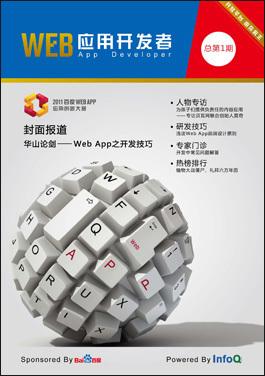 Web应用开发者(第一期)