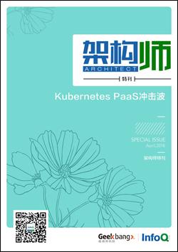 架构师特刊:Kubernetes PaaS冲击波