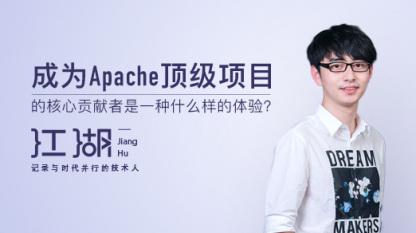成为Apache顶级项目核心贡献者是一种什么样的体验?| 二叉树视频