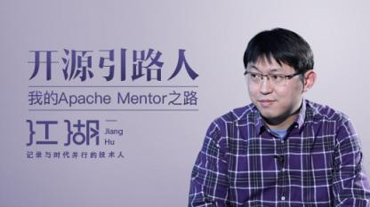 开源引路人:我的Apache Mentor之路 | 二叉树视频