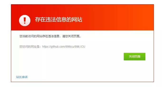 多款国产浏览器封锁996.ICU,中国程序员惹谁了?