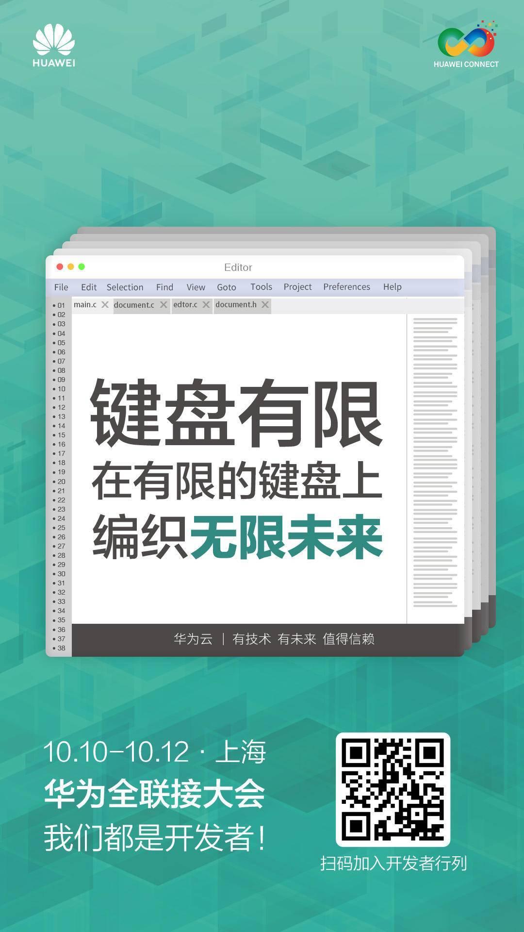 华为云走心文案微博走红,句句直戳开发者