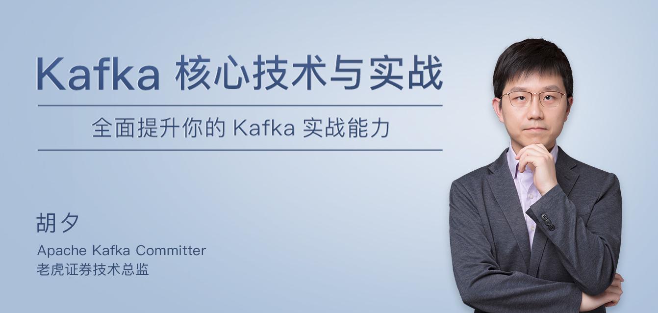 Kafka核心技术与实战
