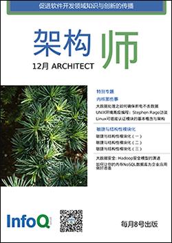 架构师(12月刊)