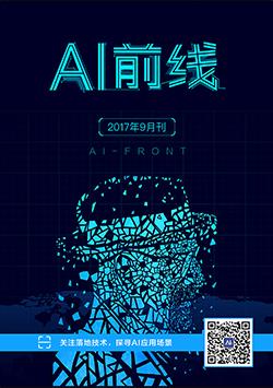 AI前线(2017年9月)