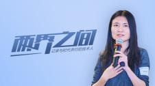 IBM向中国企业开放芯片技术时,是她全力支持 | 二叉树视频