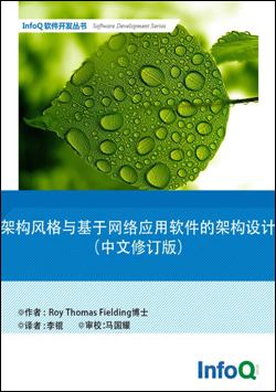 架构风格与基于网络应用软件的架构设计(中文修订版)