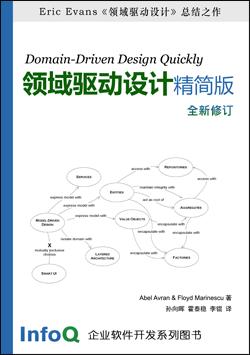 领域驱动设计精简版(全新修订)