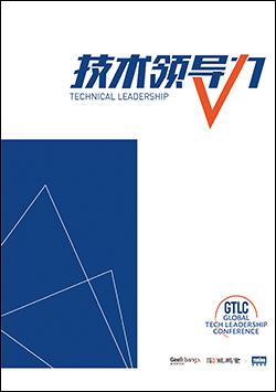 技术领导力