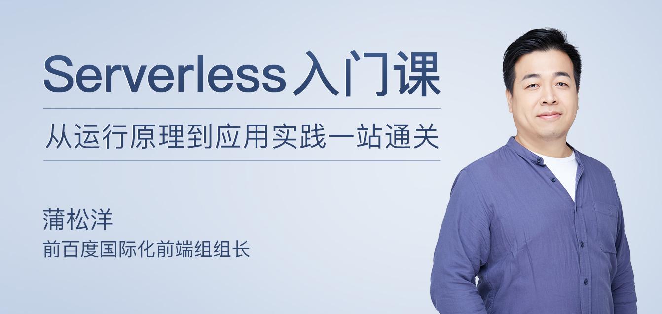 Serverless入门课