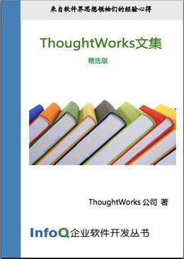 ThoughtWorks文集(精选版)