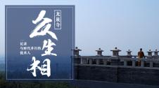 禅与互联网技术:龙泉寺的程序员们 | 二叉树视频