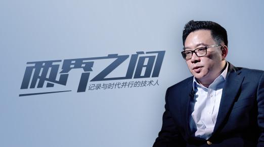 旅美18年,他为何选择回归投身中国的AI浪潮?| 二叉树视频