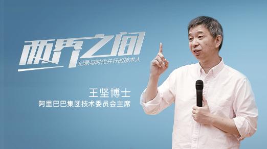 王坚博士,那个行走于现在与未来之间的大顽童   二叉树视频