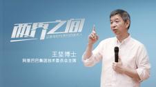 王坚博士,那个行走于现在与未来之间的大顽童 | 二叉树视频