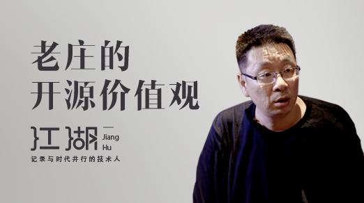 中国人做不好开源?他和他的开源社有话说 | 二叉树视频
