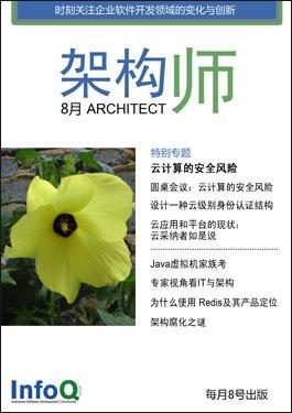 架构师(8月刊)