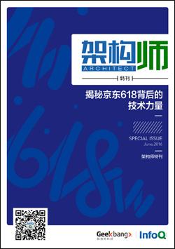 架构师特刊:揭秘京东618背后的技术力量