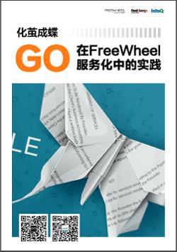 化茧成蝶: Go在FreeWheel服务化中的实践