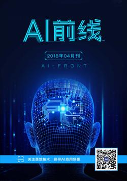 AI前线(2018年4月)