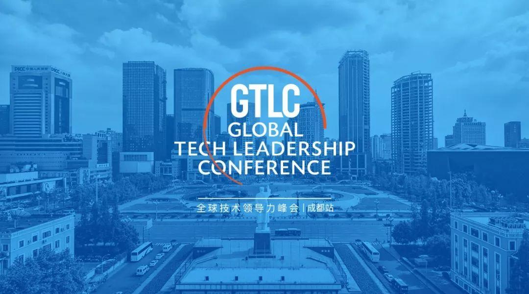 新一线城市的技术管理者,该如何发现机遇并构建强团队?  TGO 鲲鹏会活动