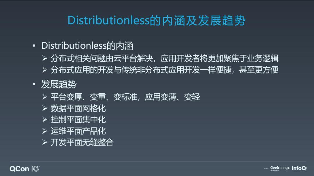 分布式应用的未来:Distributionless
