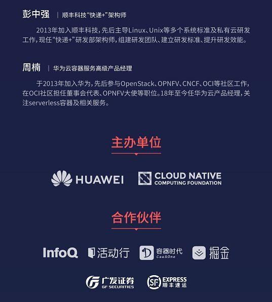 Cloud Native Days China 深圳站