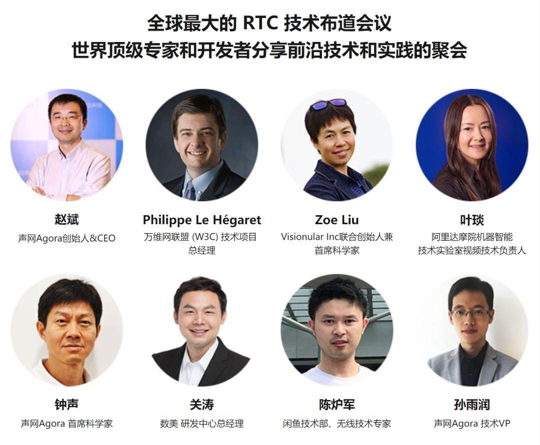 RTC大会的第5年,实时音视频为何仍然让人如此兴奋?