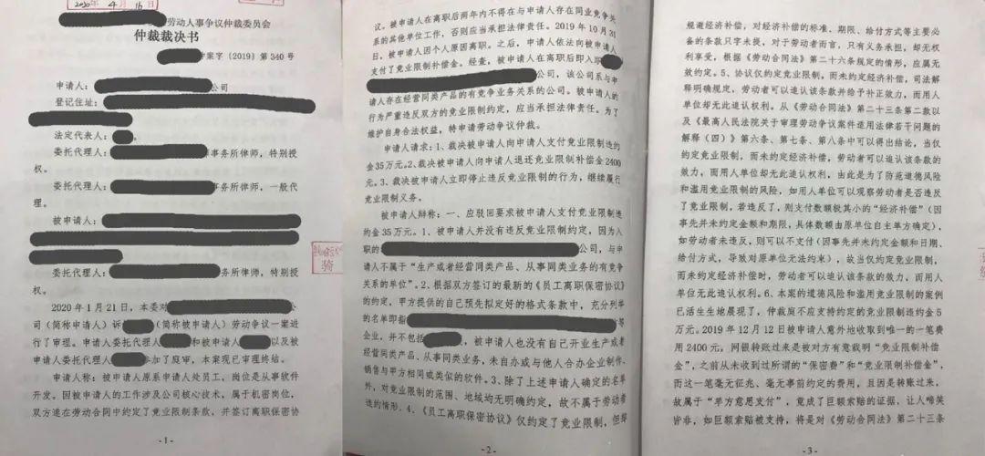 程序员离职后收到前东家2400元,反手被告违反竞业协议赔35万