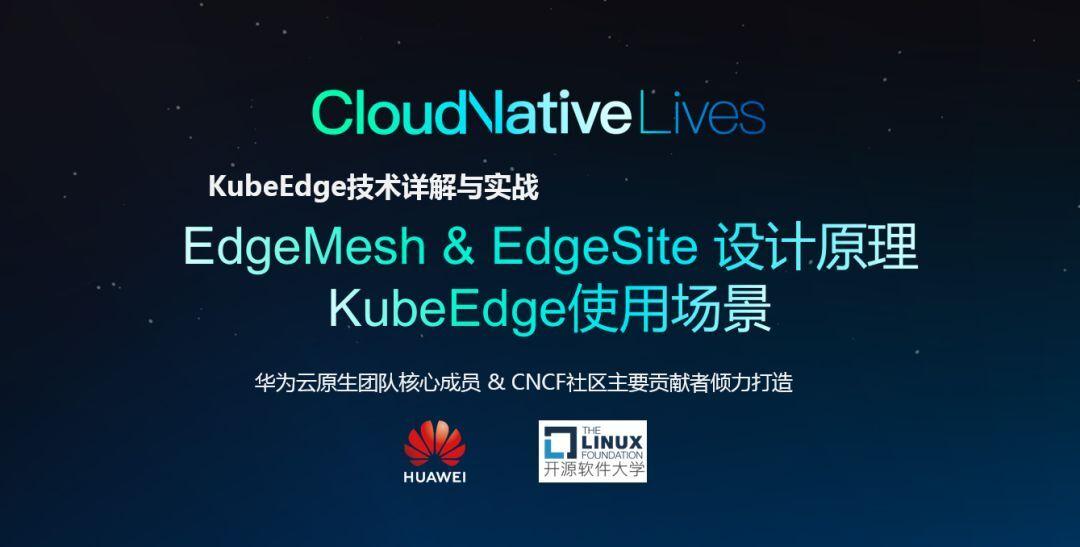【课后问答】边缘计算第五课:KubeEdge EdgeMesh设计原理