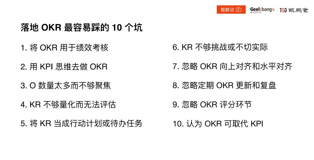 OKR 的 10 个坑,足以埋葬大部分管理者