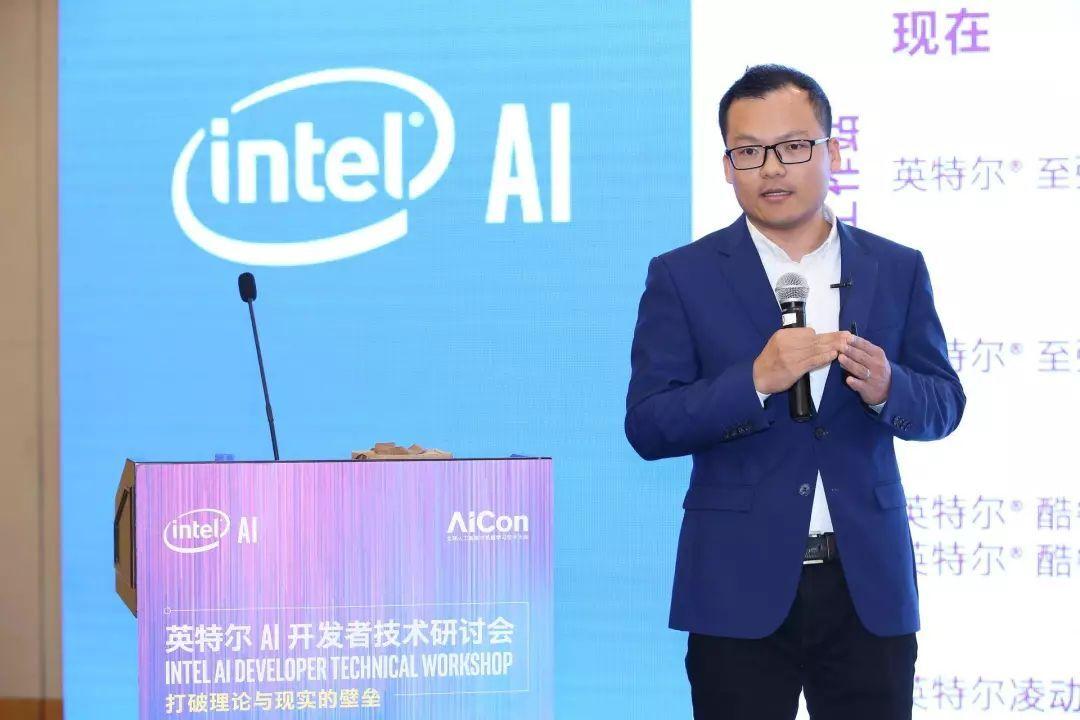 划重点!英特尔AI开发者技术研讨会讲了哪些实战经验?