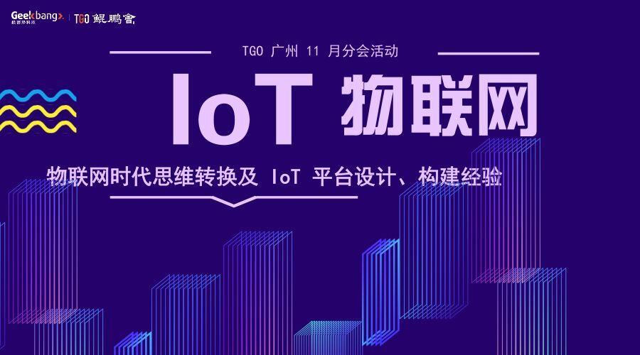 8600 亿美元 IoT 市场,你准备好了吗? | TGO 鲲鹏会活动