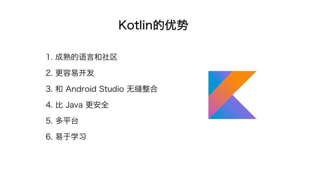 从Java迁移到Kotlin,这14个App是怎么想的?
